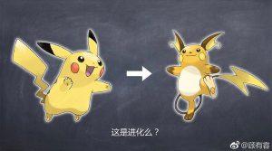 Profesor universitario usa Pokémon para explicar la evolución